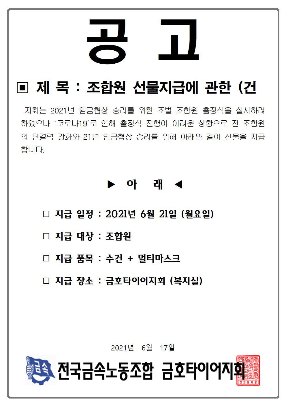 출정식 선물지급001.jpg