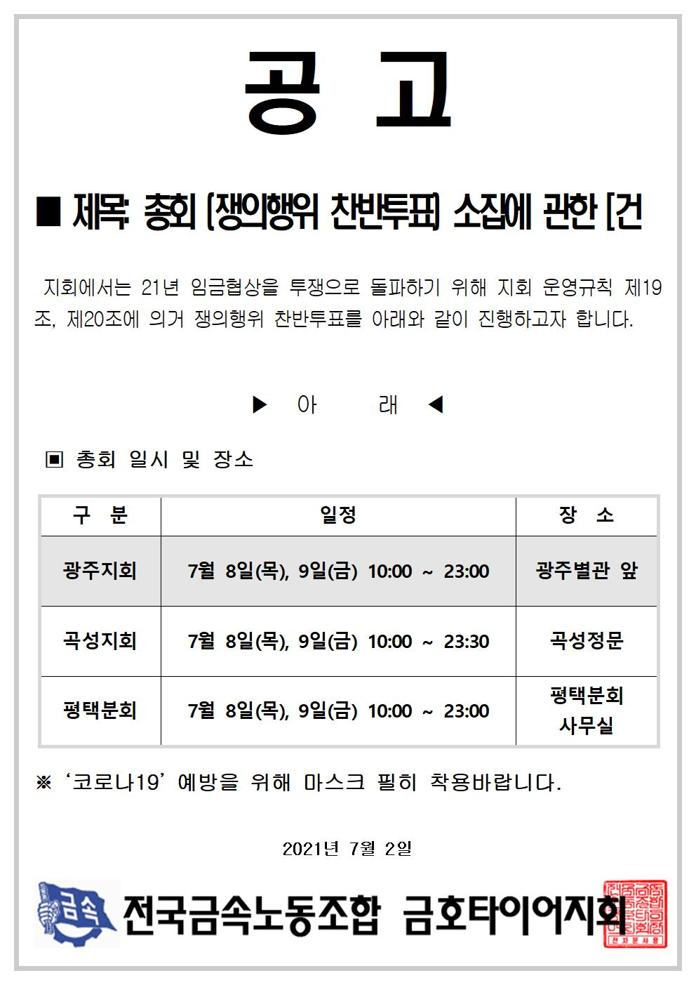 21년 임금협상 쟁의행위찬반투표001.jpg