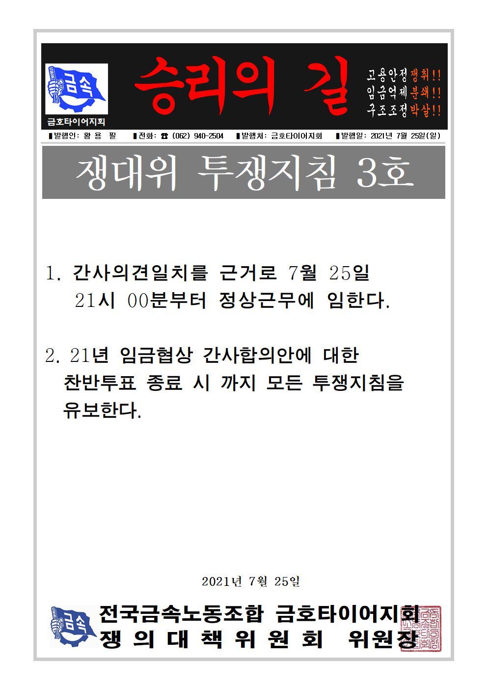 21년 투쟁지침3001.jpg
