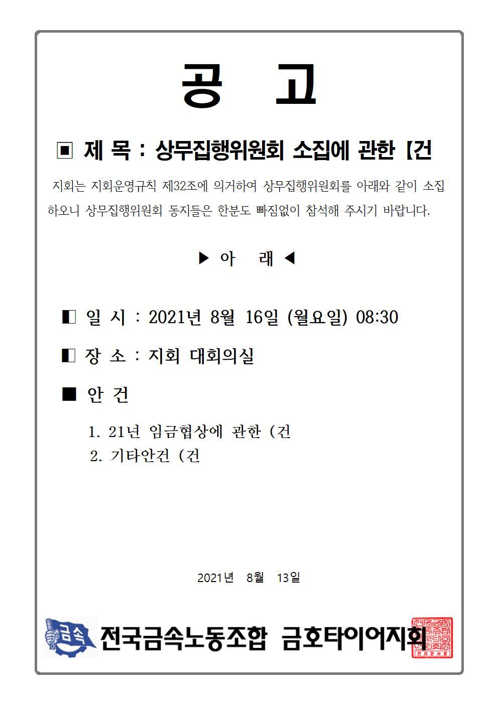 9기 상무집행위 21년8월001.jpg
