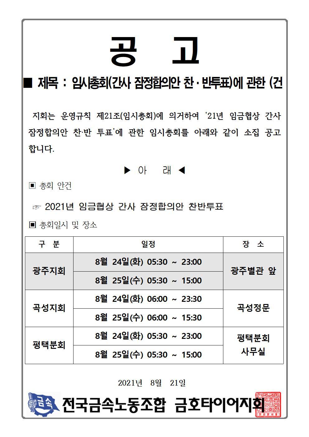 21년 임금협상 총회001.jpg