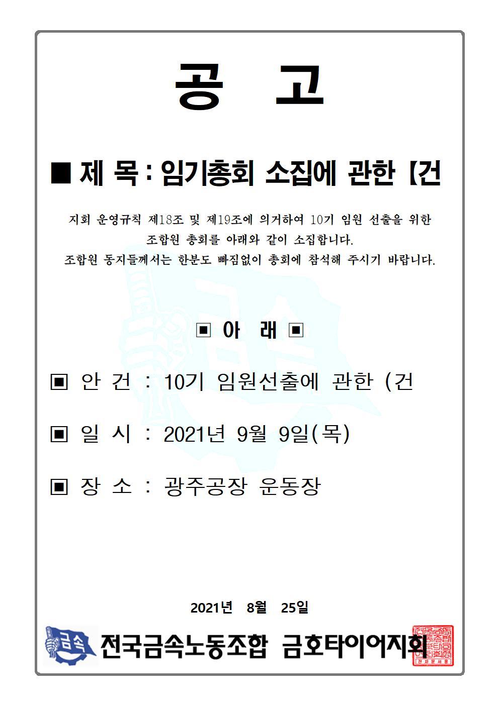 10기임원선거 총회소집공고001.jpg