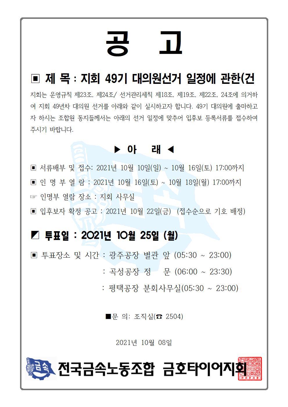 대의원선거일정공고001.jpg