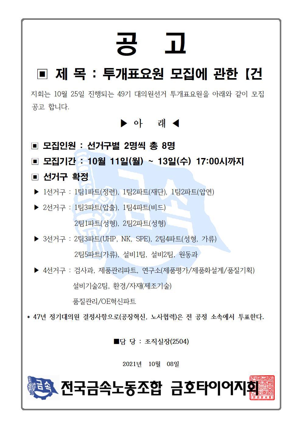 49년차 대의원투개표요원 모집공고001.jpg