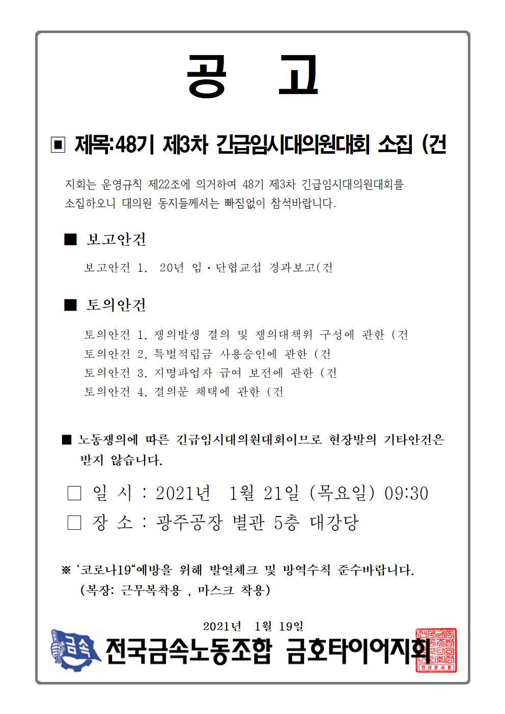48기 3차 긴급임시대의원대회001.jpg