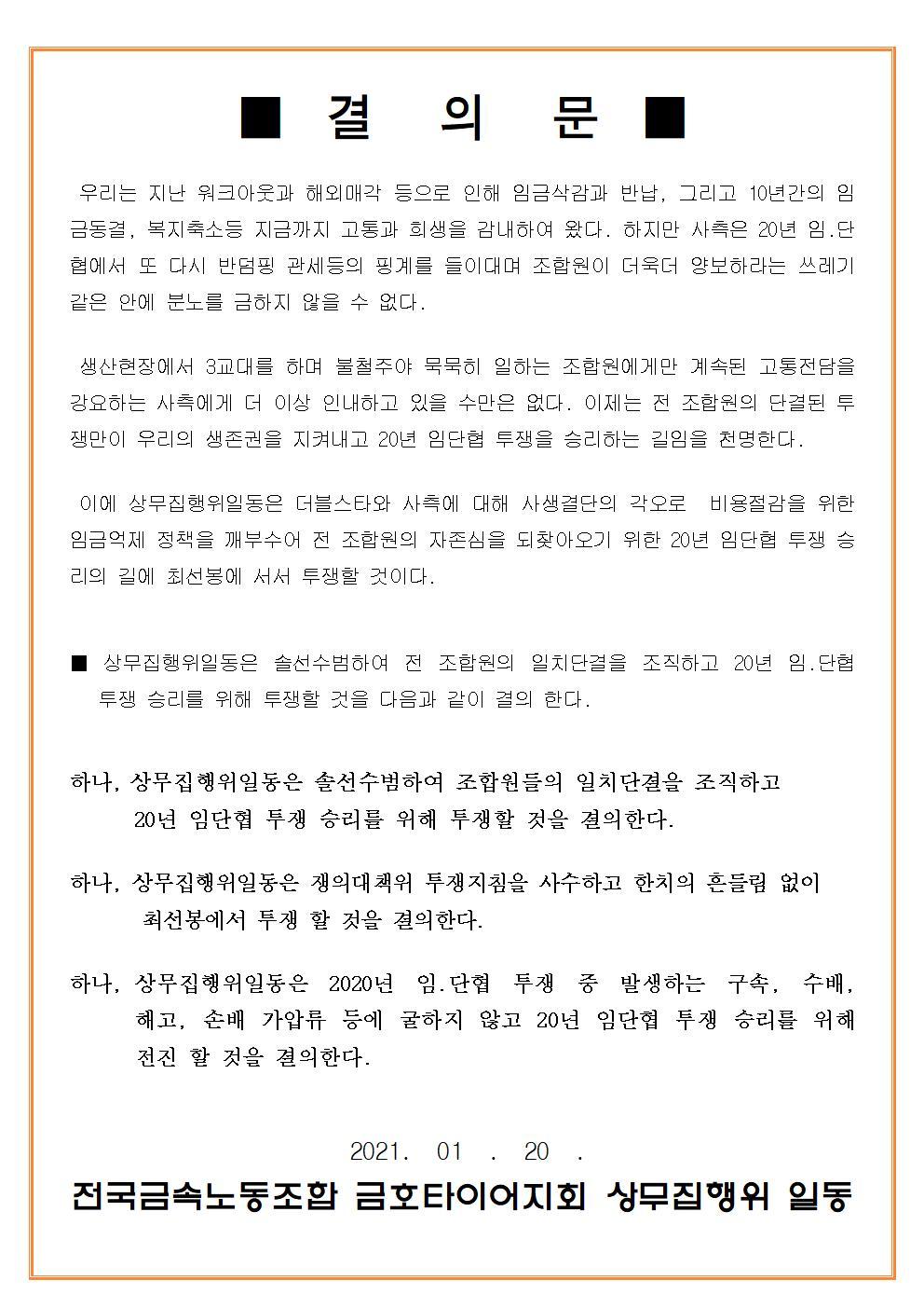 48기 상무집행위 결의문001.jpg