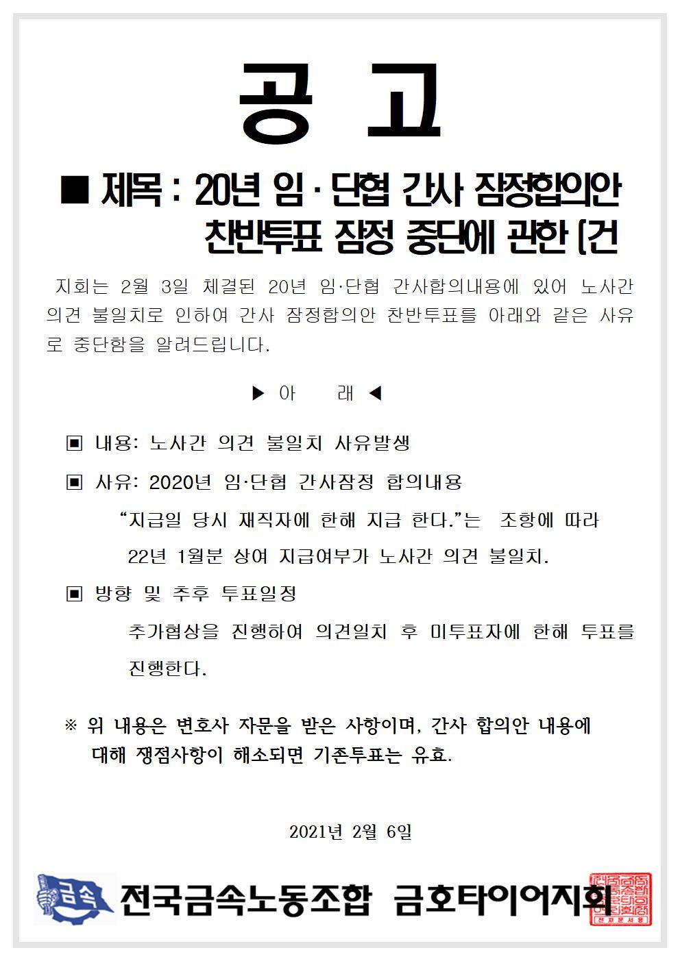 20년 임단협 간사합의안 찬반투표 중단001.jpg