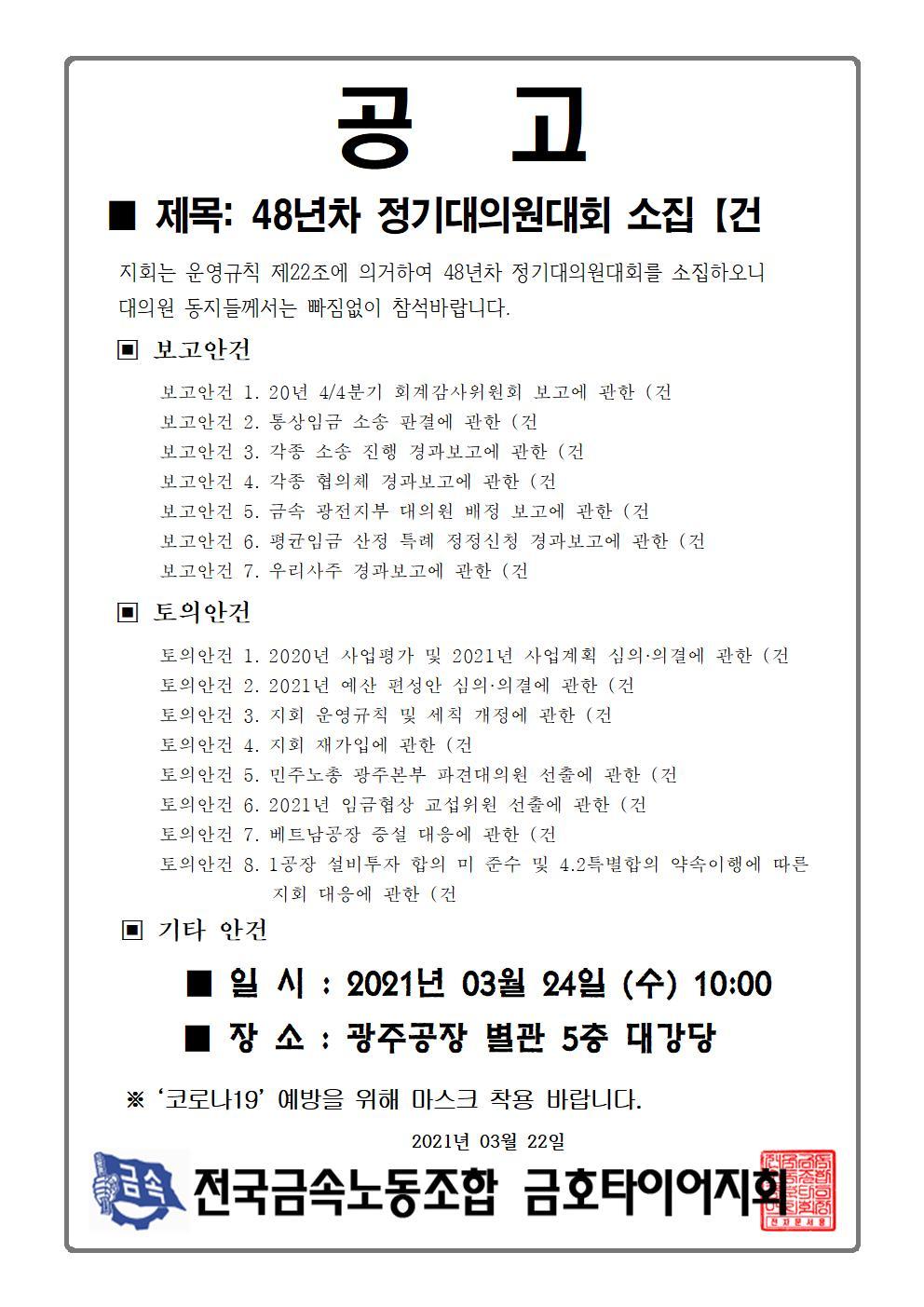48년차 정기대의원대회001.jpg