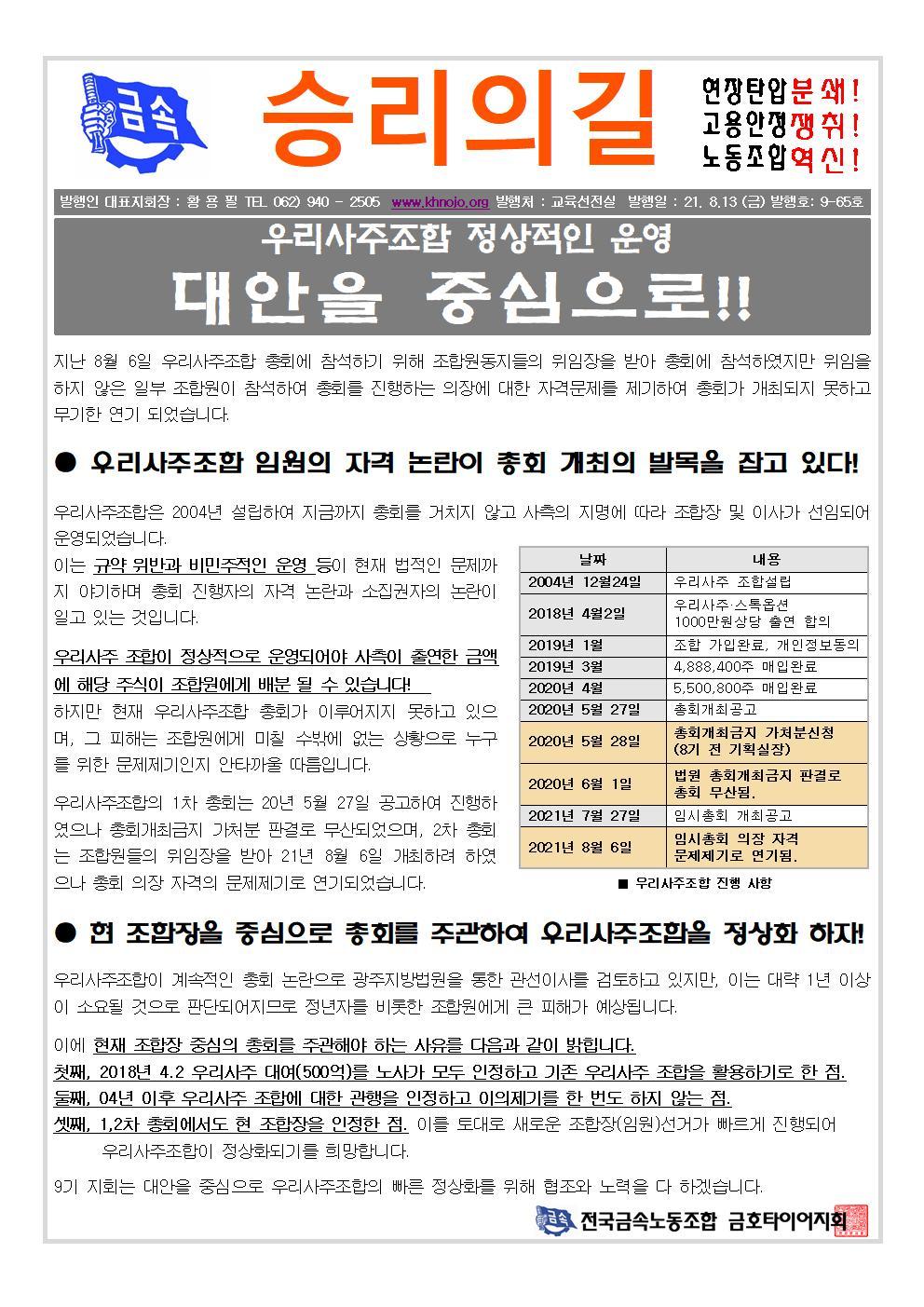 승리의길 9-65호 확정(우리사주총회)001.jpg