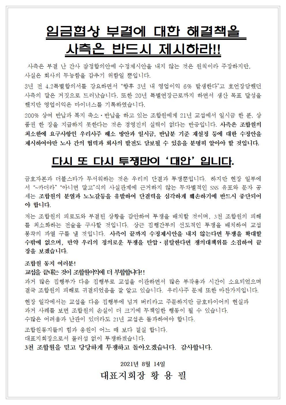 21년 임금협상 상경투쟁 담화문002.jpg