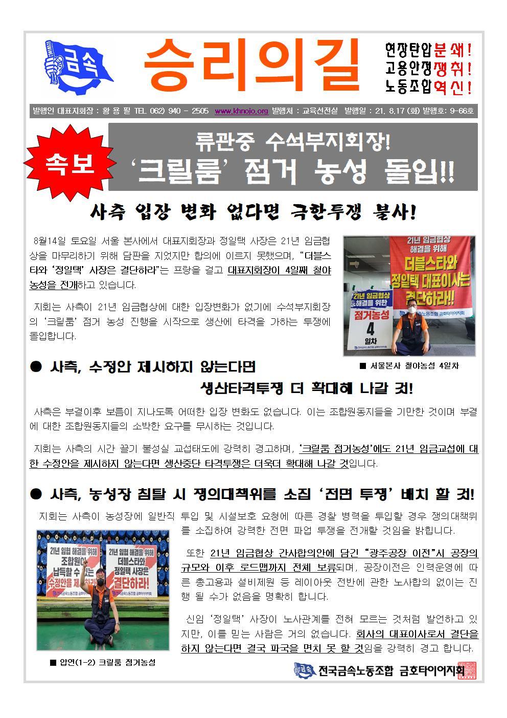 승리의길 9-66호 상근자 현장 투쟁 확정001.jpg
