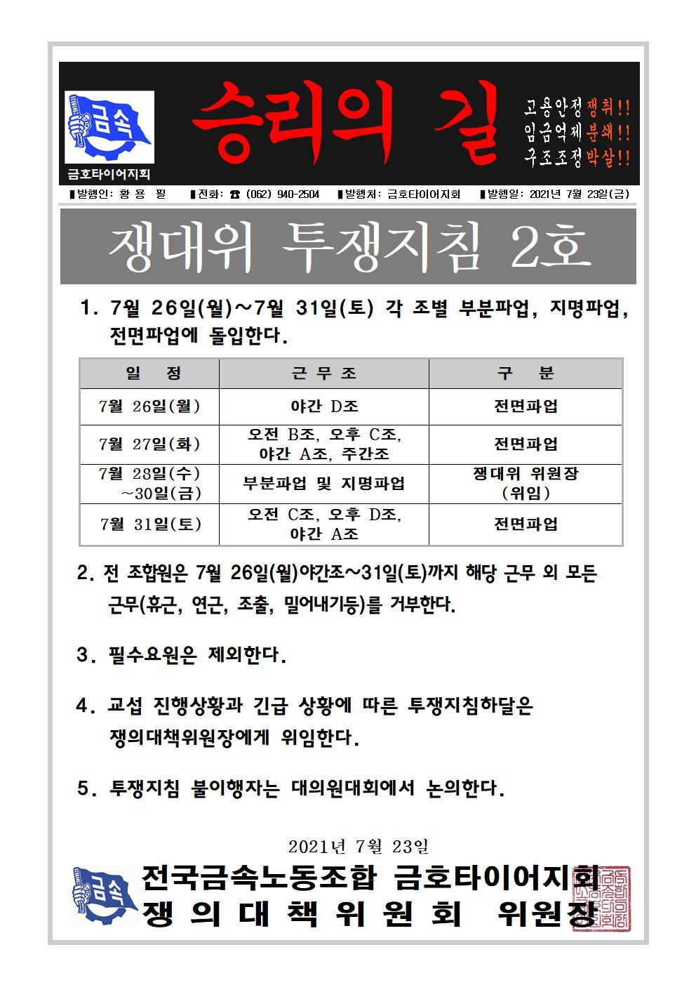21년 투쟁지침 쟁대위 확정001.jpg