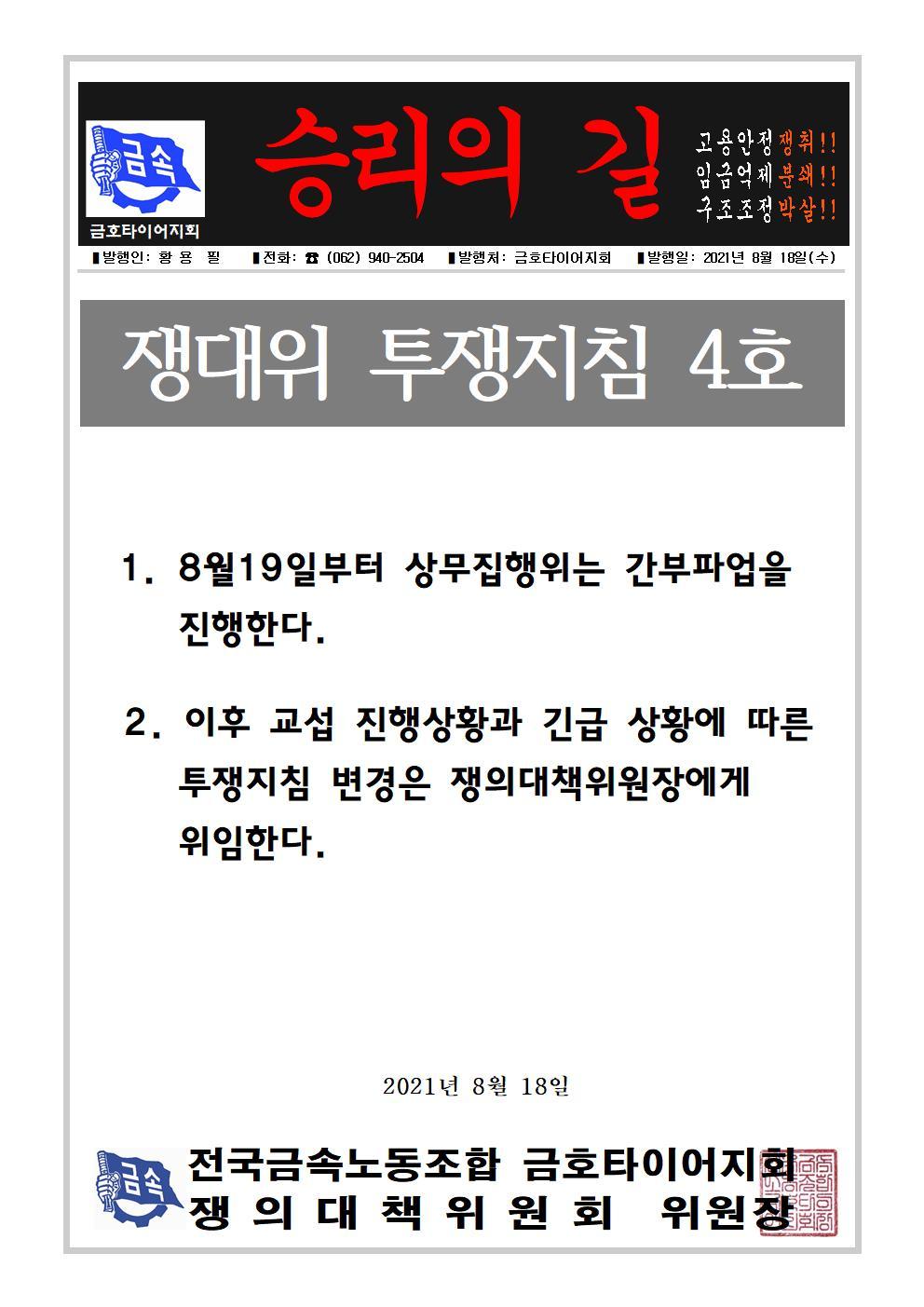 투쟁지침 4호 확정001.jpg