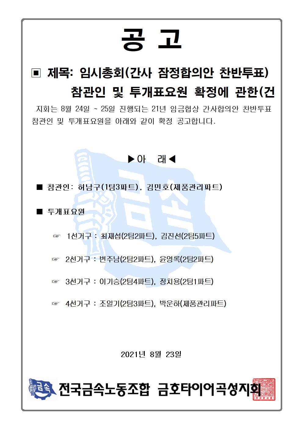 임시총회 투개표 확정(건001.jpg