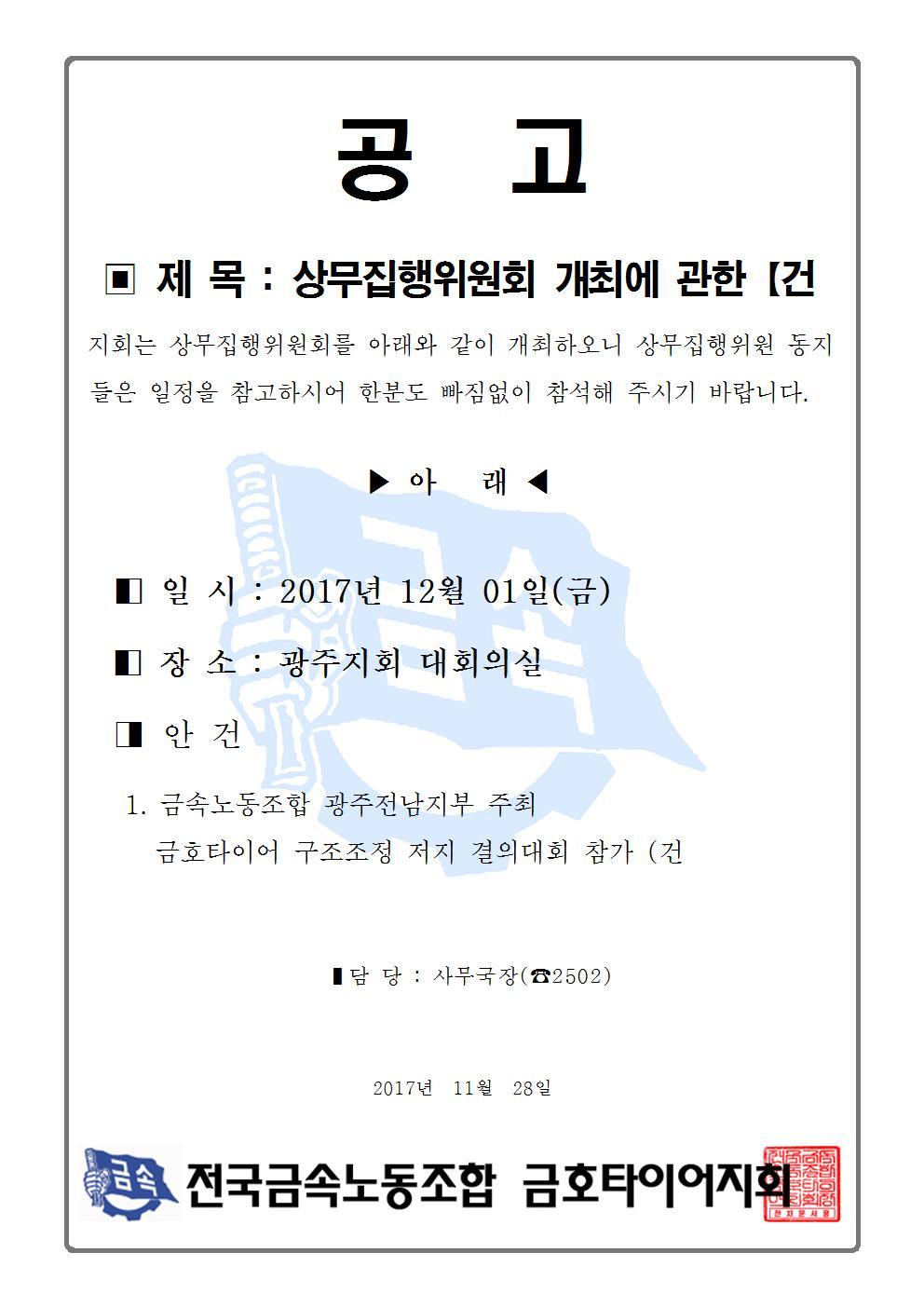 2차 상무집행위원회 소집 공고001.jpg