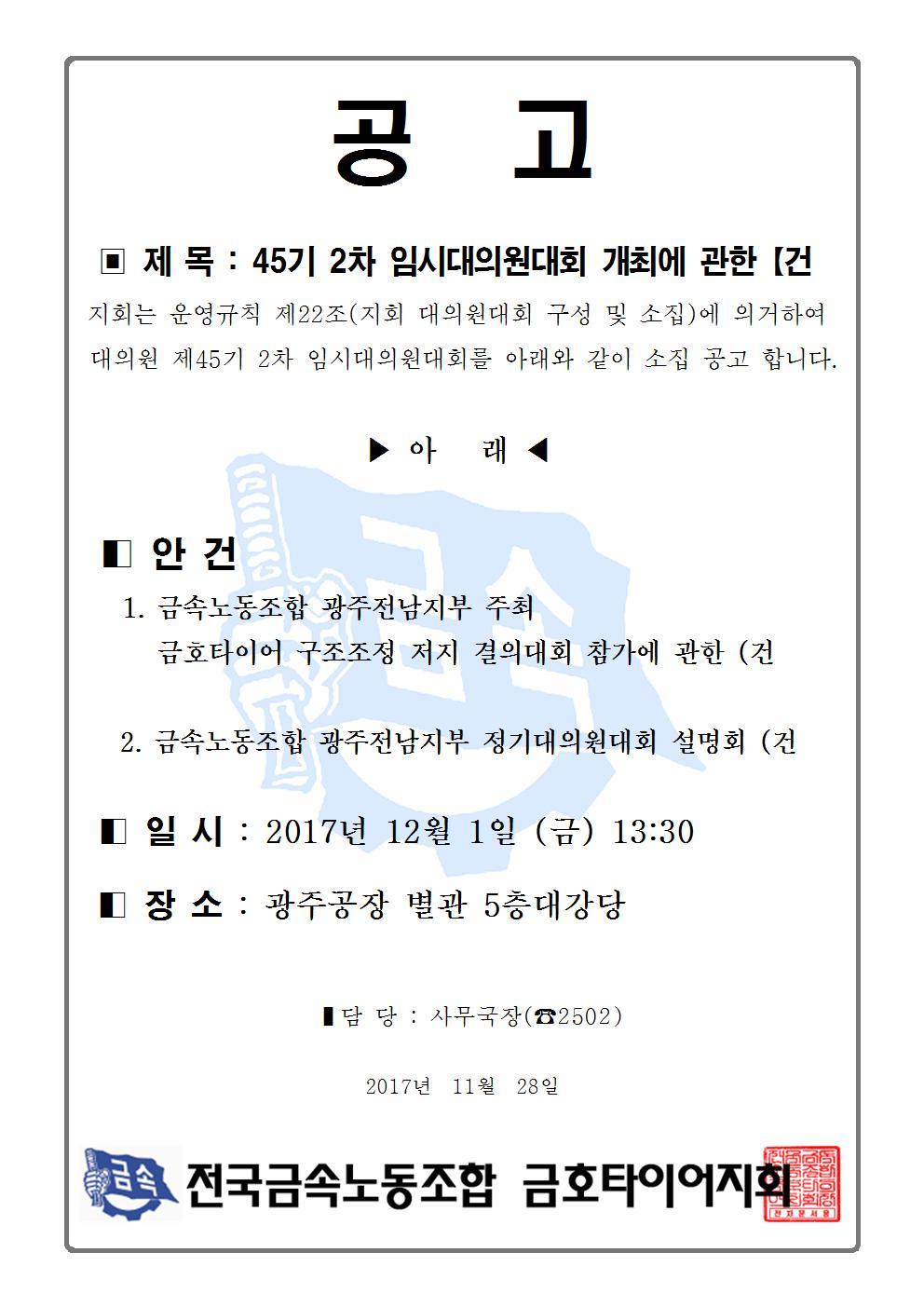 45기 2차 임시대의원대회 소집 공고001.jpg