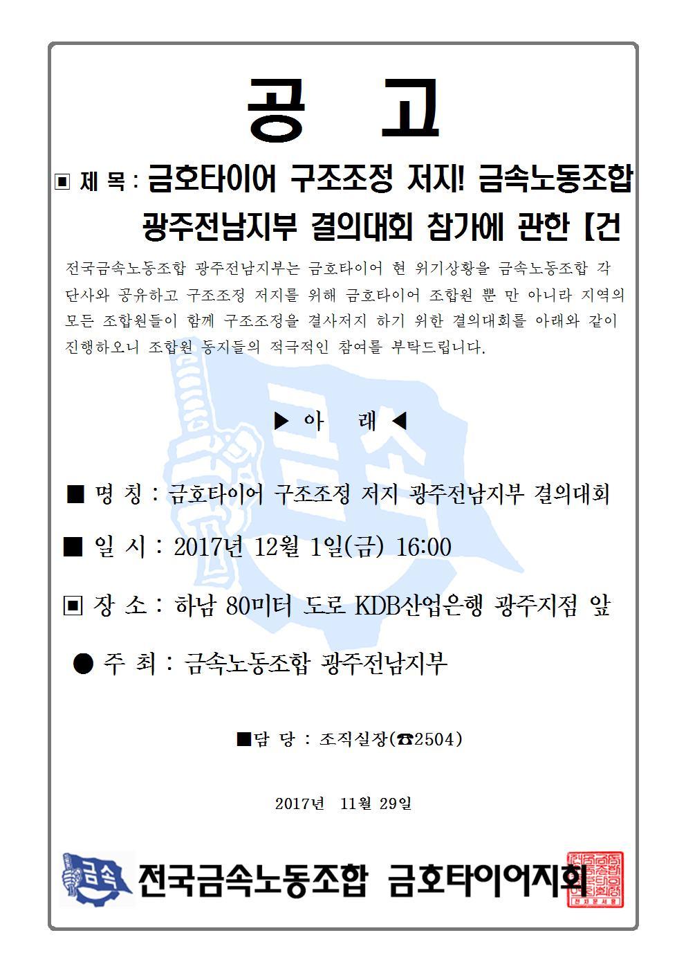 광주전남지부 결의대회 참가공고001.jpg