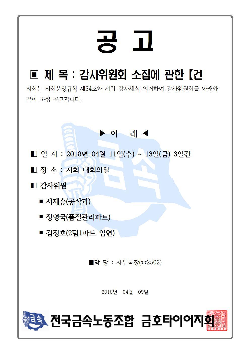 감사위원회 소집공고001.jpg