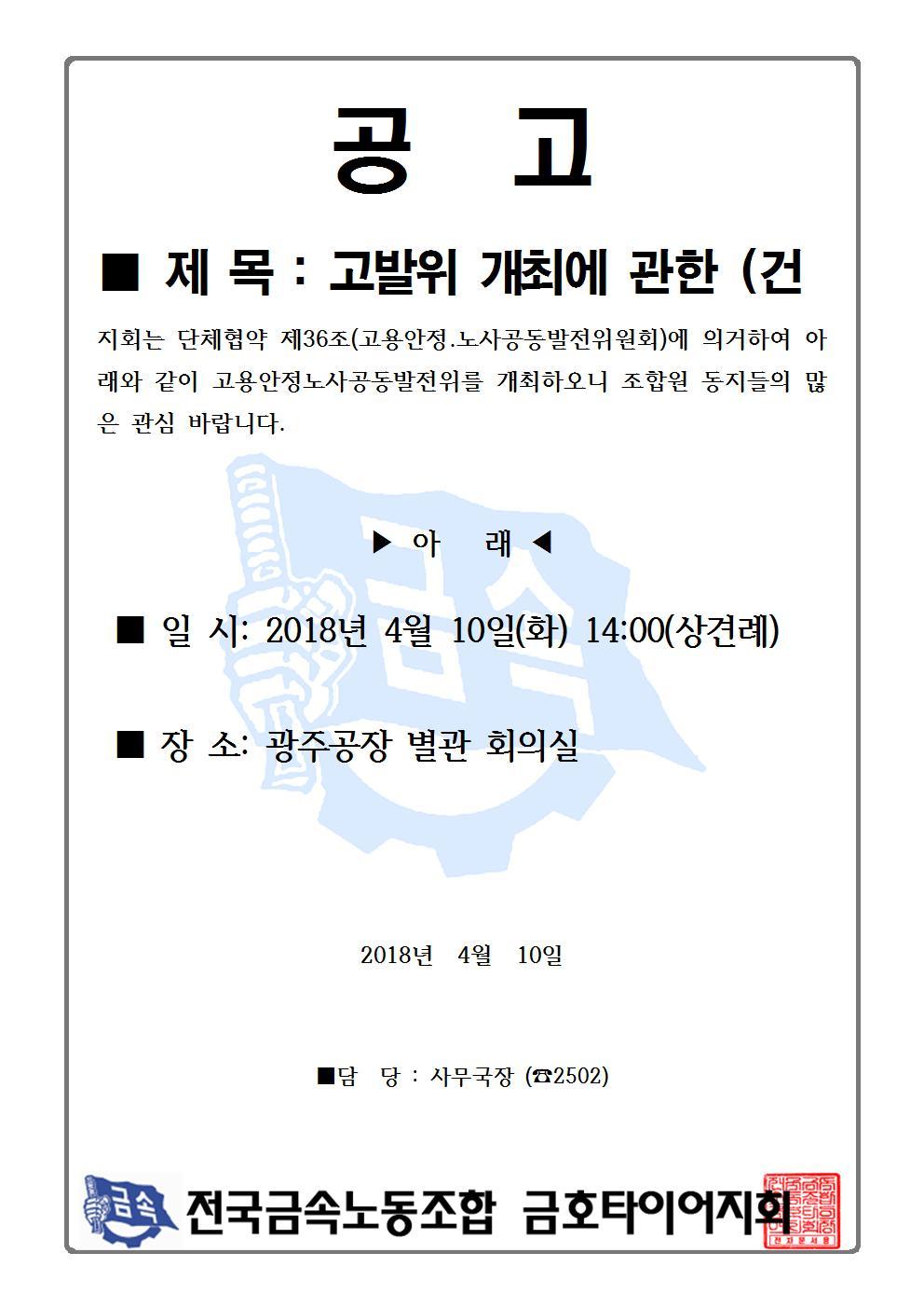 고발위 개최공고001.jpg
