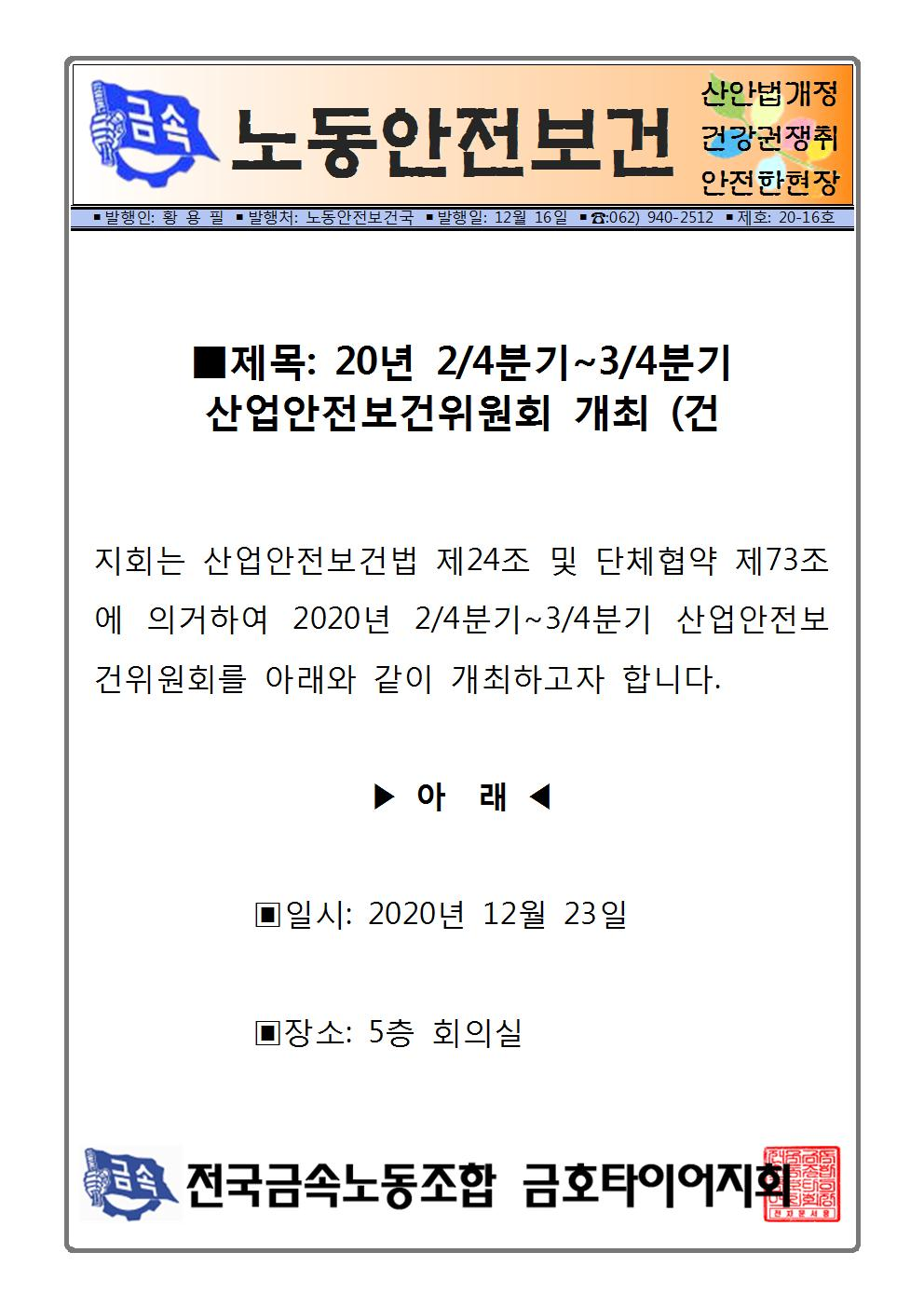 20-16 20년2분기~3분기 산보위 개최 건.jpg