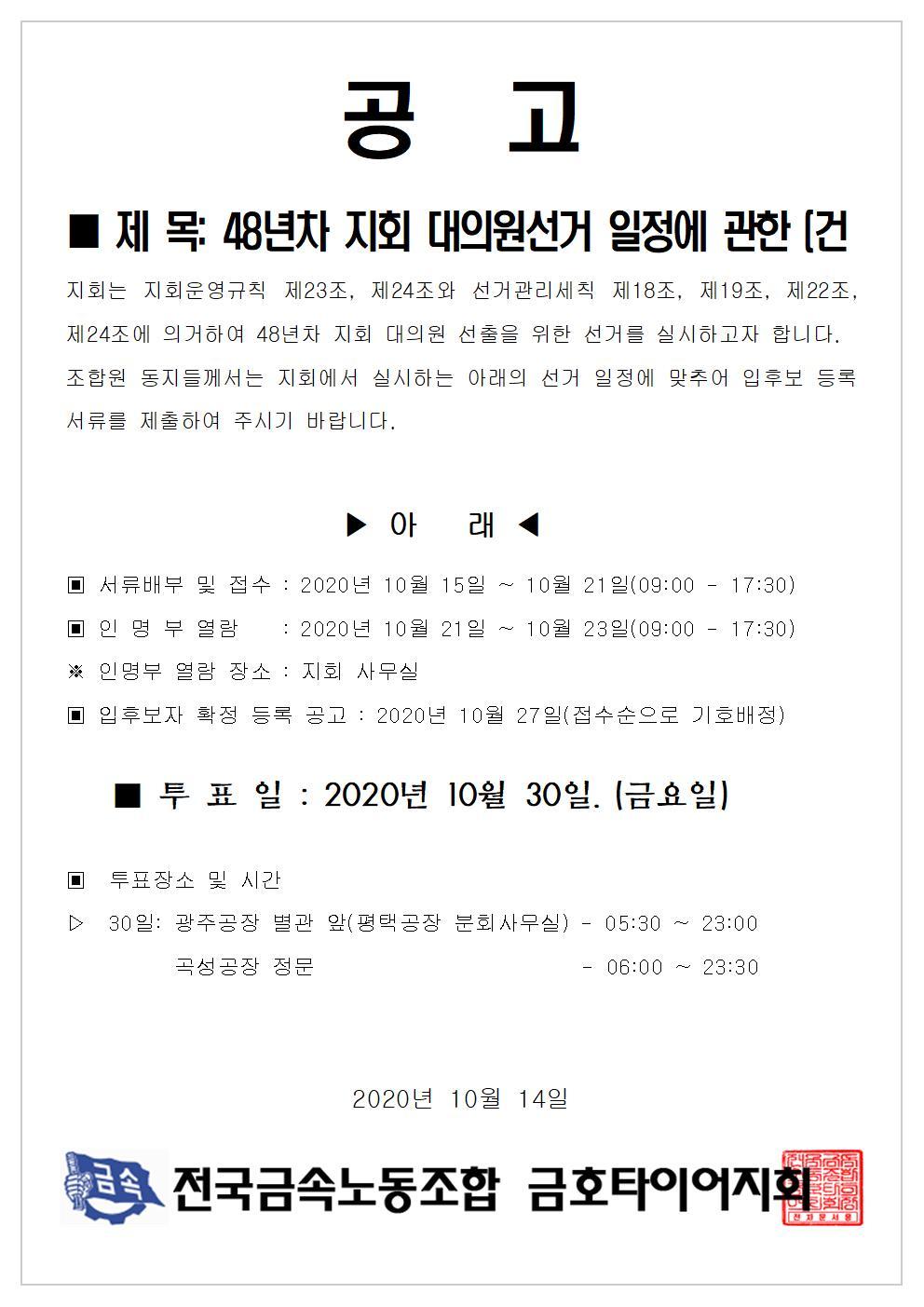 48기 대의원선거일정001.jpg