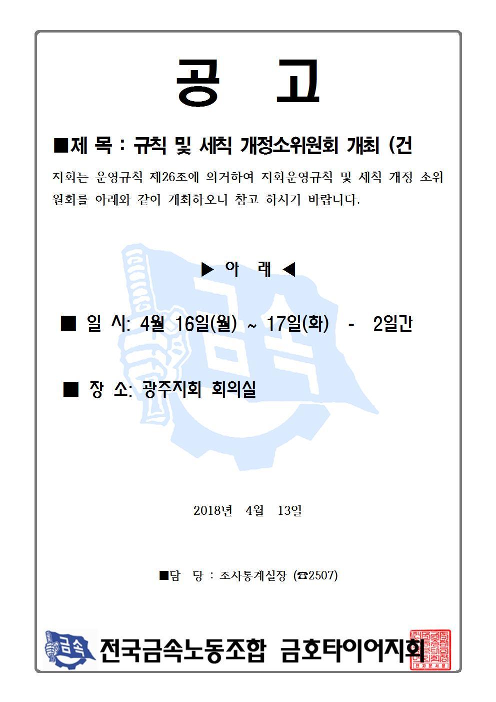 규칙 및 세칙 개정소위원회 개최공고001.jpg