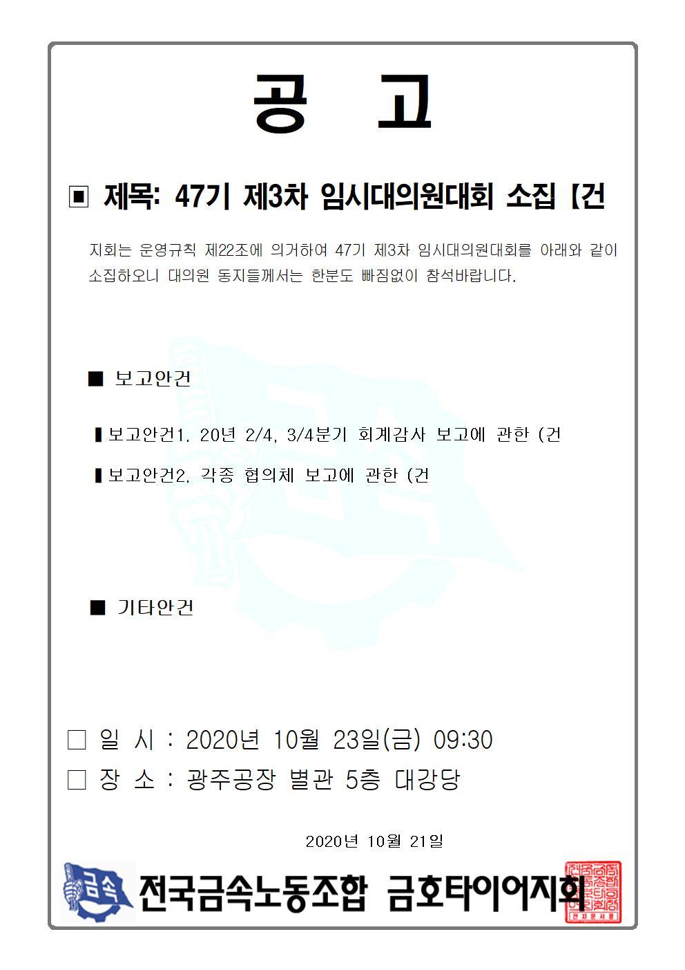47기 3차 임시대의원대회001.jpg