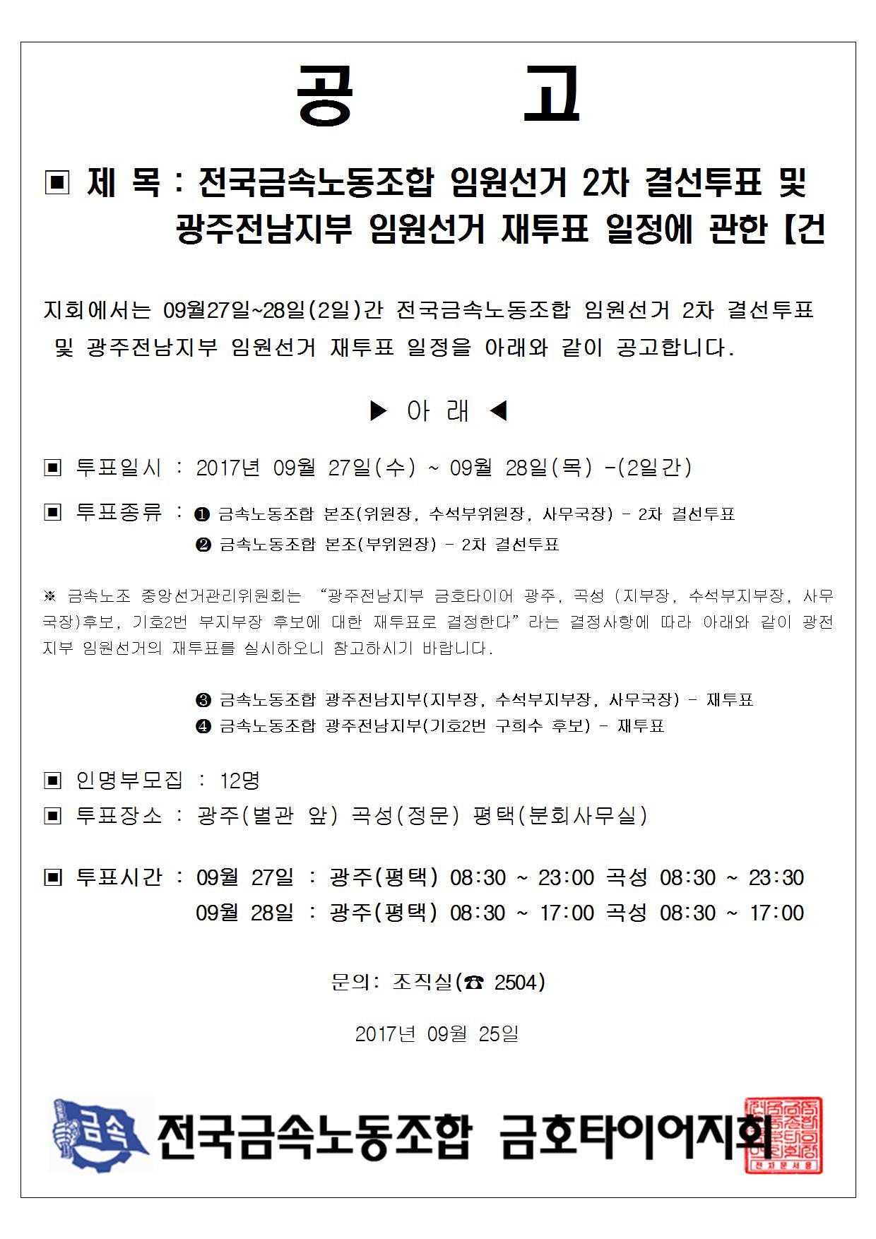 금속임원선거 재선거 일정 공지001.jpg