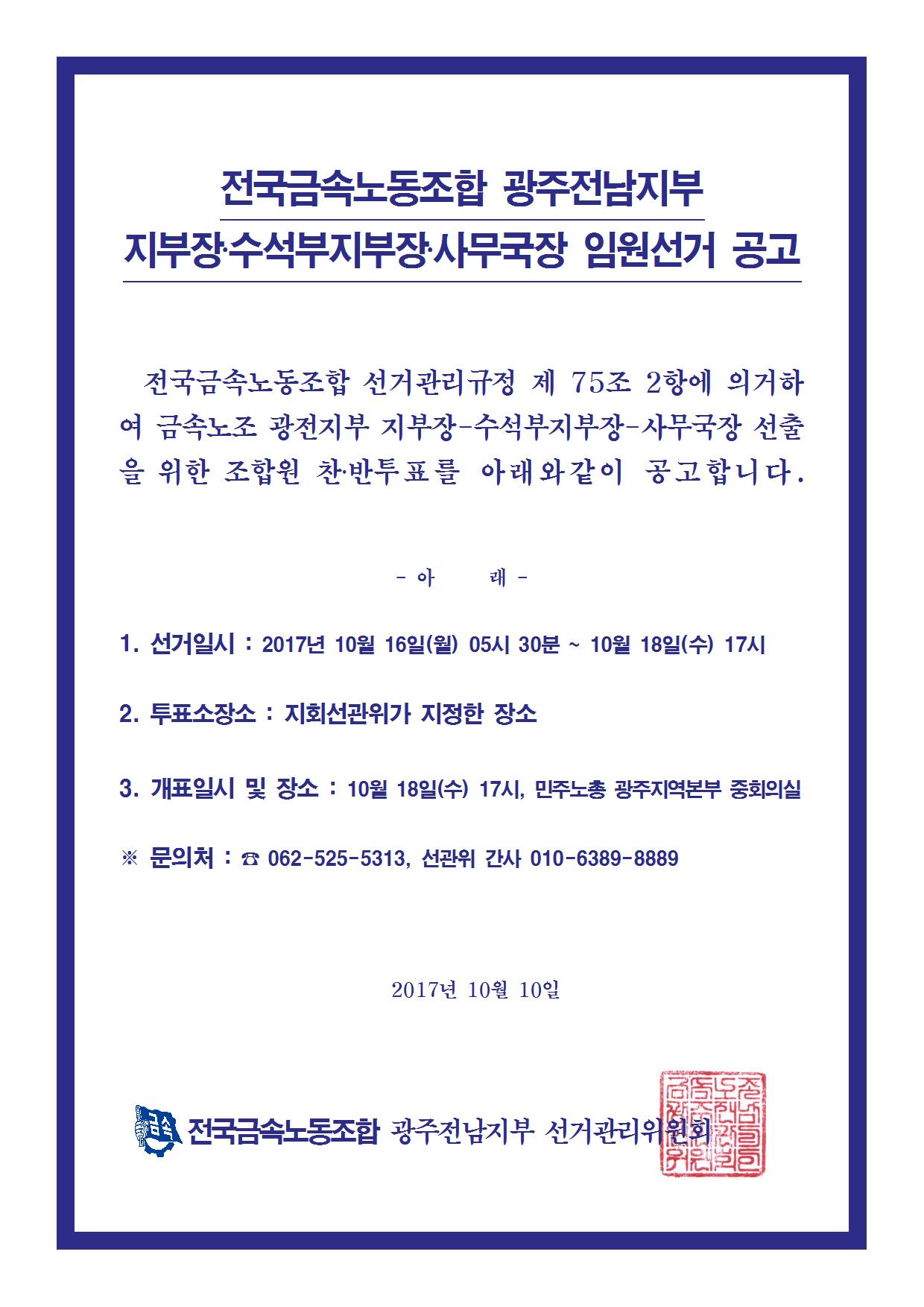 광전지부 임원선거 찬반투표 공고001.jpg