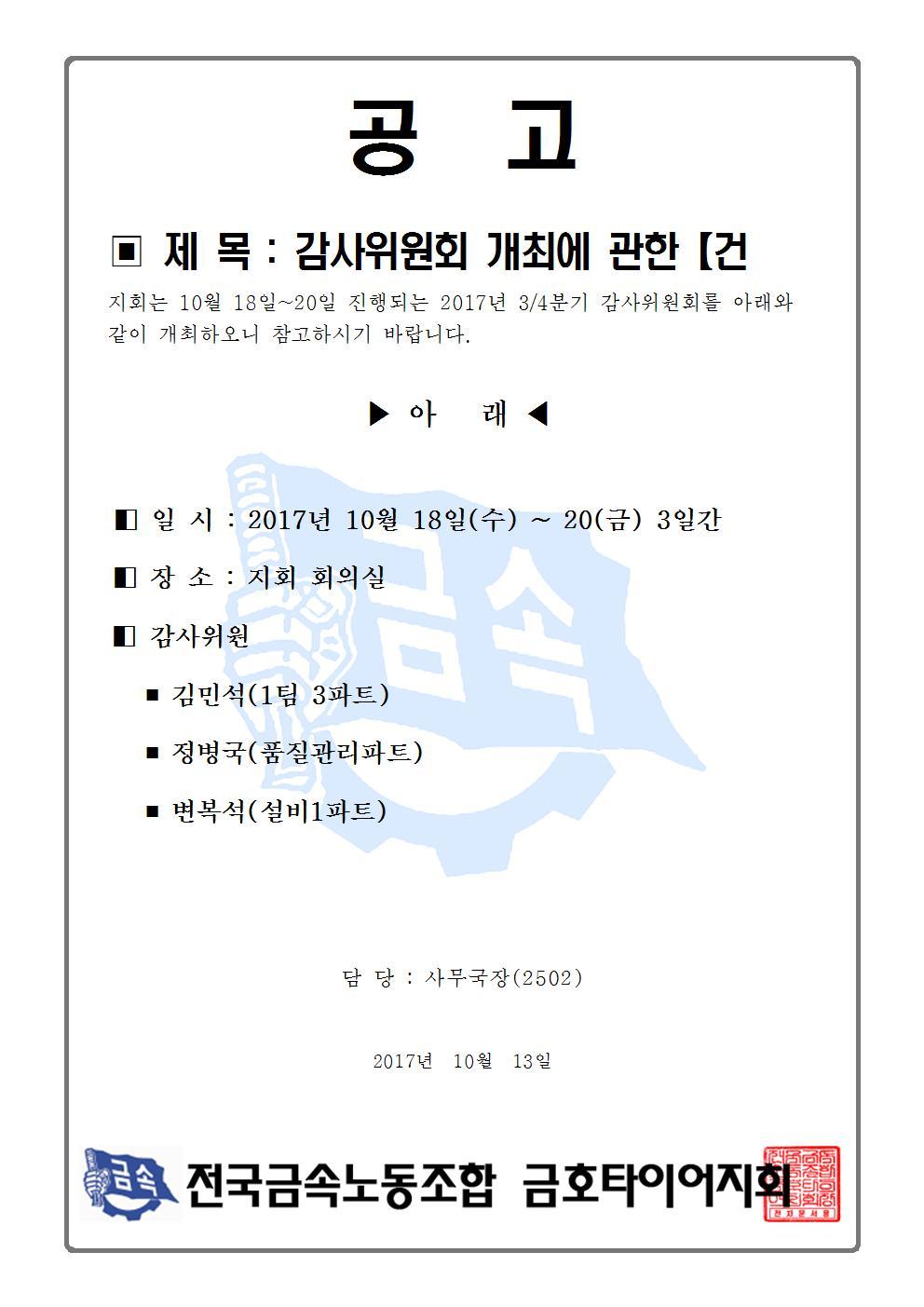 감사위원회 개최 공고001.jpg