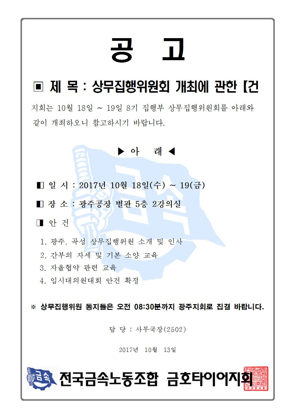상무집행위원회 개최 공고001.jpg