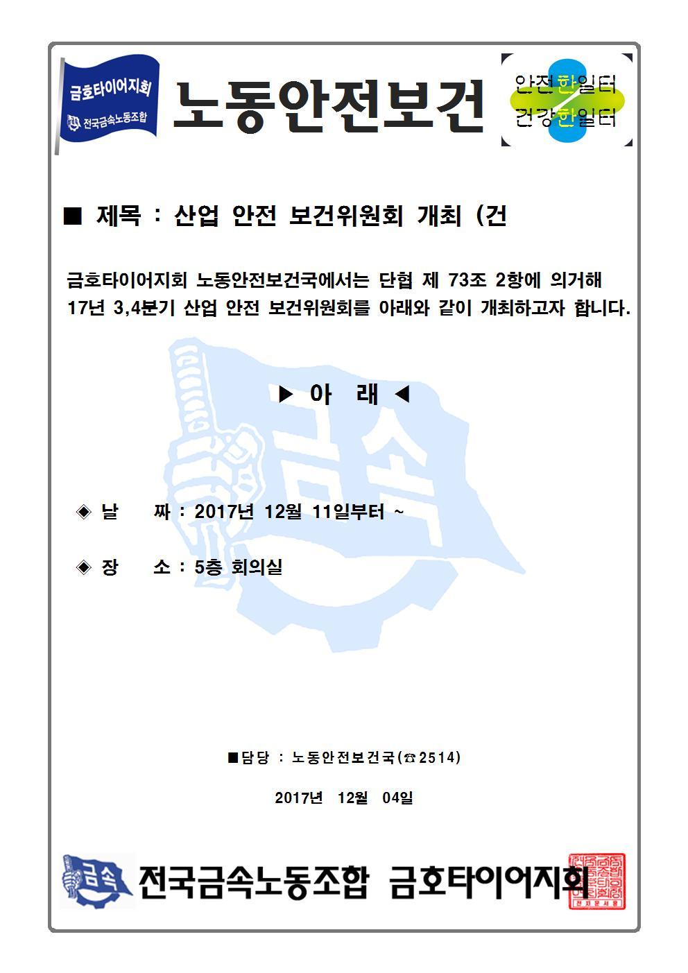 17년3, 4분기 산보위 개최 공고001.jpg