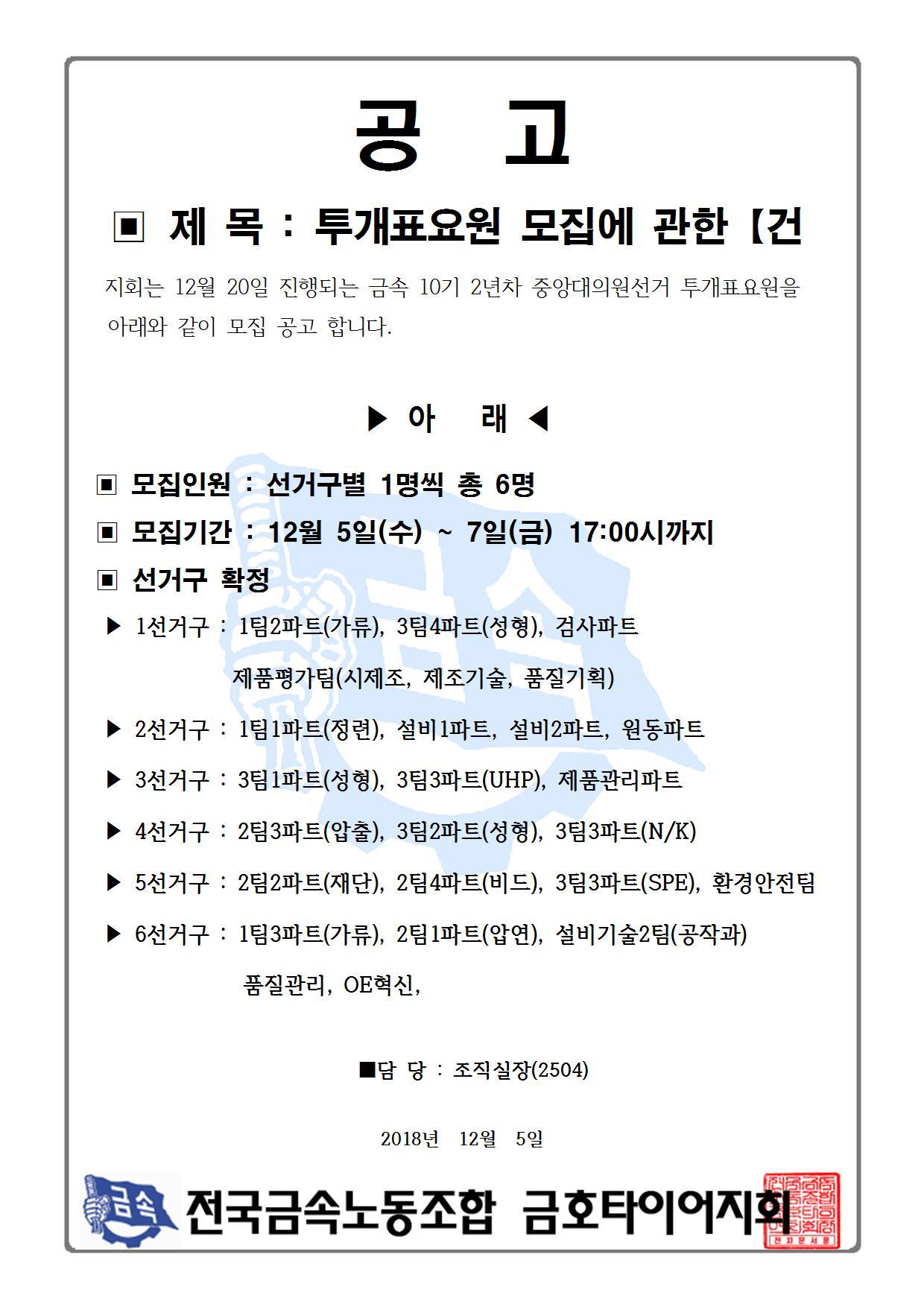 금속중앙대의원선거 투개표요원모집001.jpg