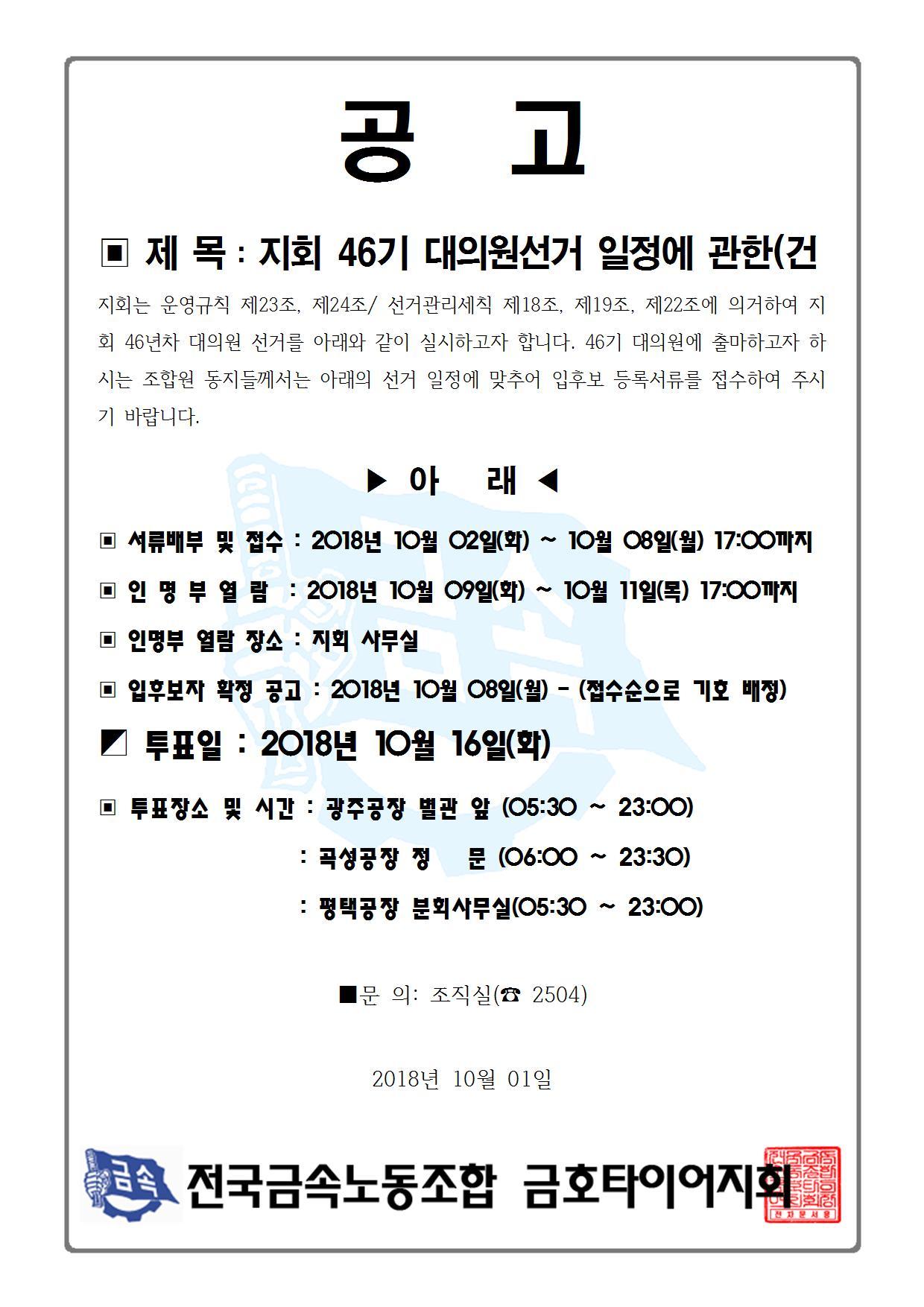 46기 대의원선거 일정공고001.jpg