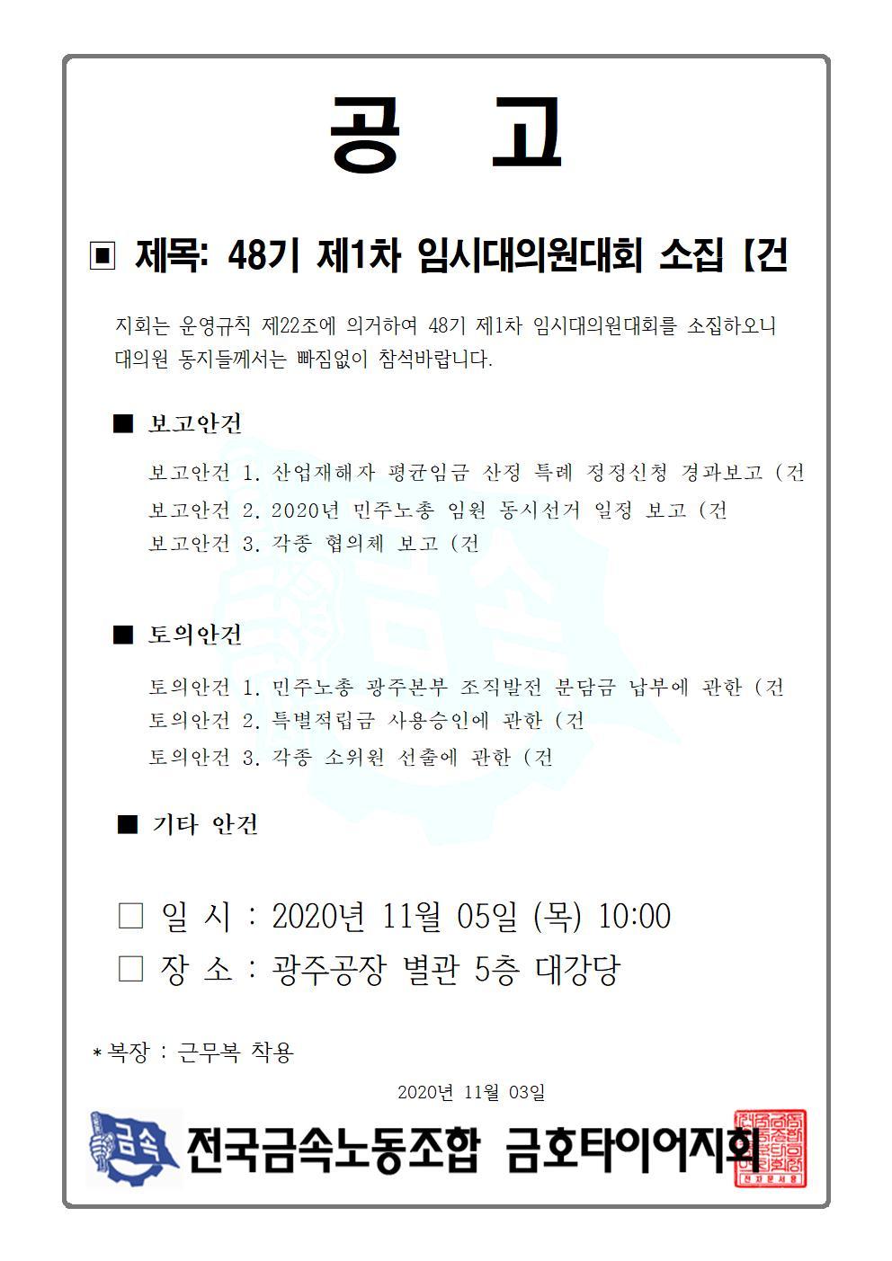48기 1차 임시대의원대회001.jpg