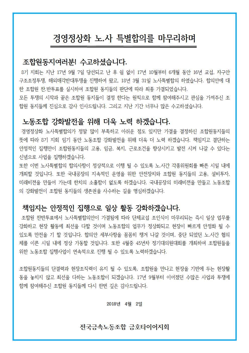 노사특별합의를 마무리하며001.jpg