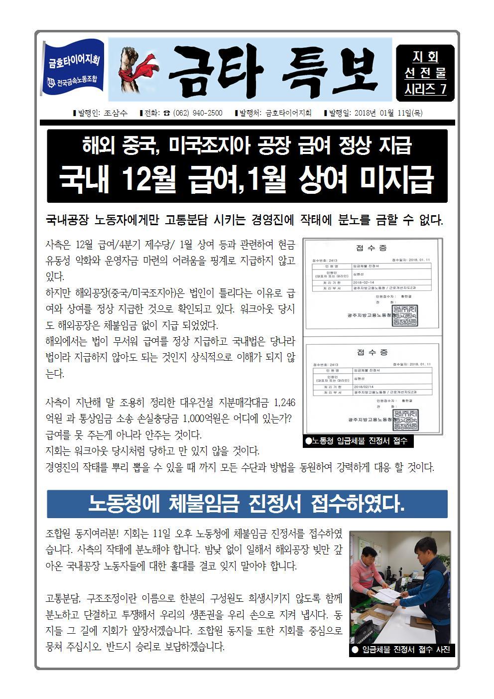 금타특보7호001.jpg