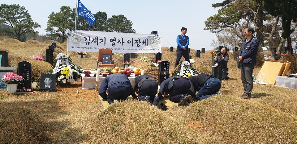 김재기열사 이장재 (9).jpg
