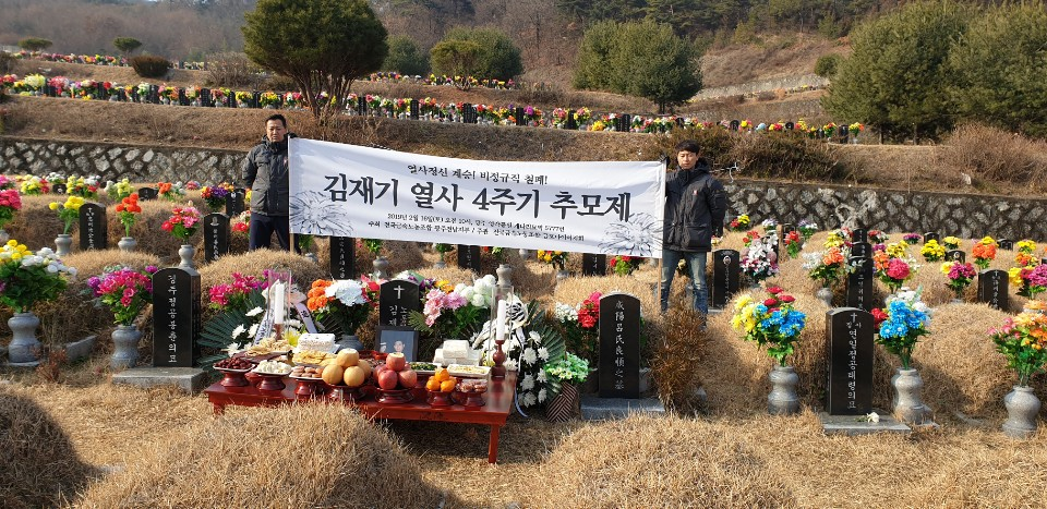 김재열사4주기 (1).jpg