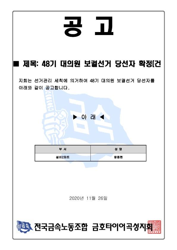 48기 대의원 보궐선거 당선자 확정(건_1.jpg