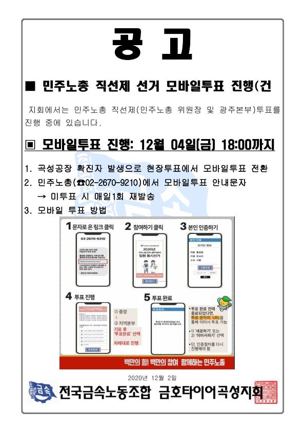 민주노총 직선제 선거 모바일투표 진행(건_1.jpg